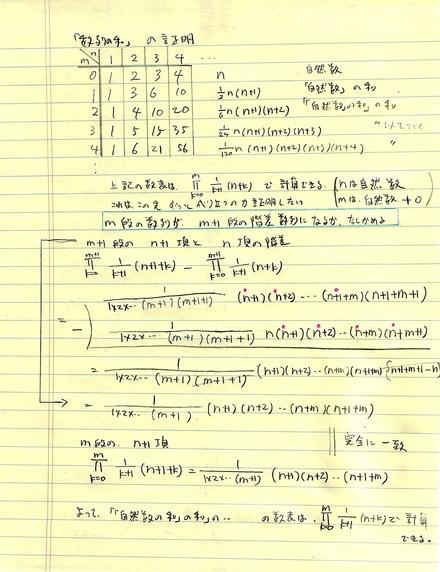 「「数列の和」のまとめ」の証明_d0164691_9173284.jpg