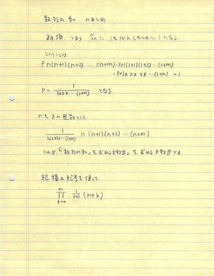 「数列の和」のまとめ_d0164691_917875.jpg