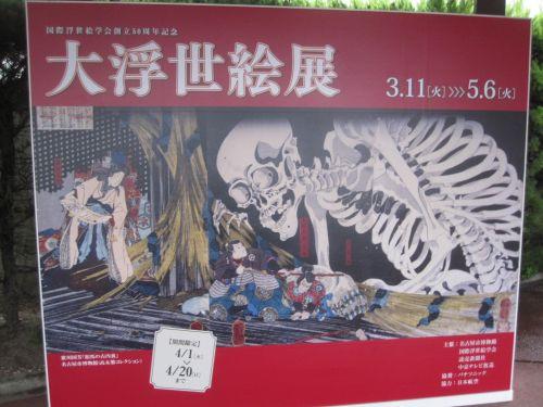 「大浮世絵展」_a0124393_14431683.jpg