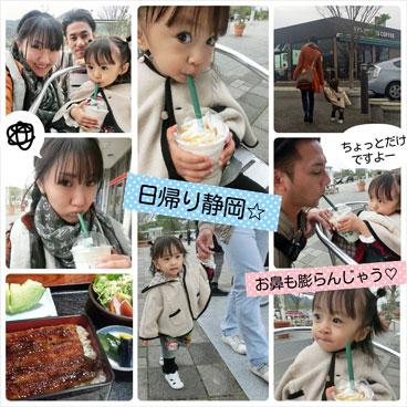 家族で日帰り静岡( ´ω`)-3_d0224894_1840912.jpg