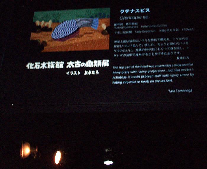 「化石水族館 太古の魚類展」_f0292806_09224153.jpg