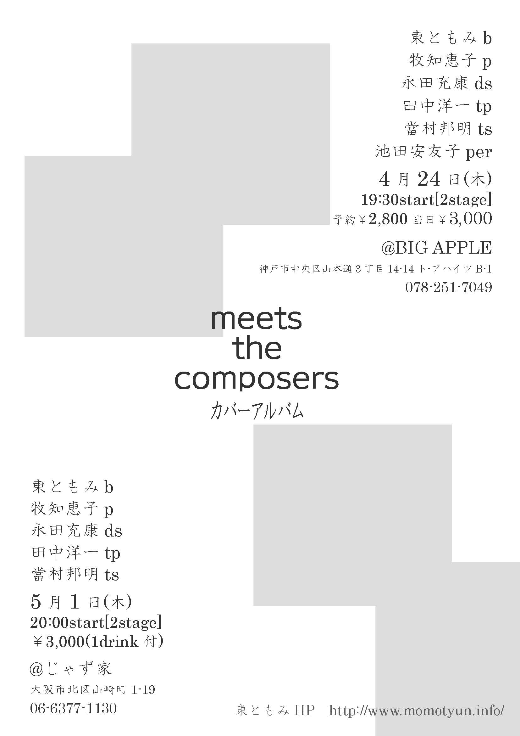 meets the composers 2014動向_f0042307_1232890.jpg