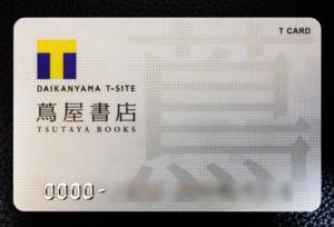 T-POINTカードというのを初めて作った!_b0194208_21151376.jpg