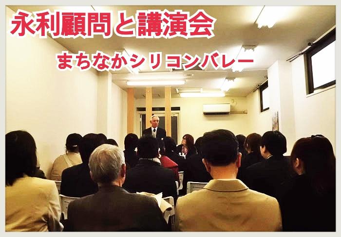■まちなかシリコンバレーOPイベント講演会① 永利会長と…_b0183113_1629518.jpg