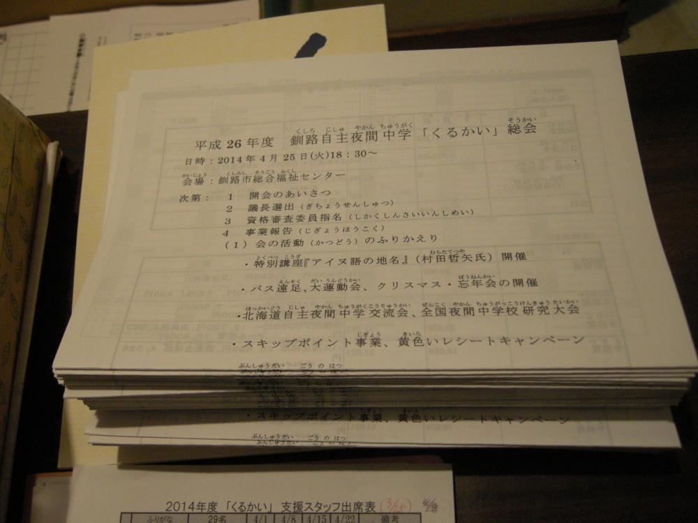 14/04/22  総会 学習会_f0202120_23042533.jpg