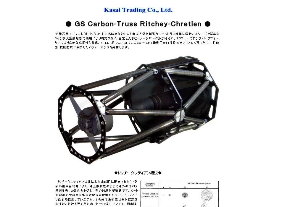 GS カーボントラス鏡筒_c0061727_13564430.jpg