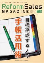 【事務局より】「Reform Sales Magazine」に掲載されました!_f0164842_16205134.jpg