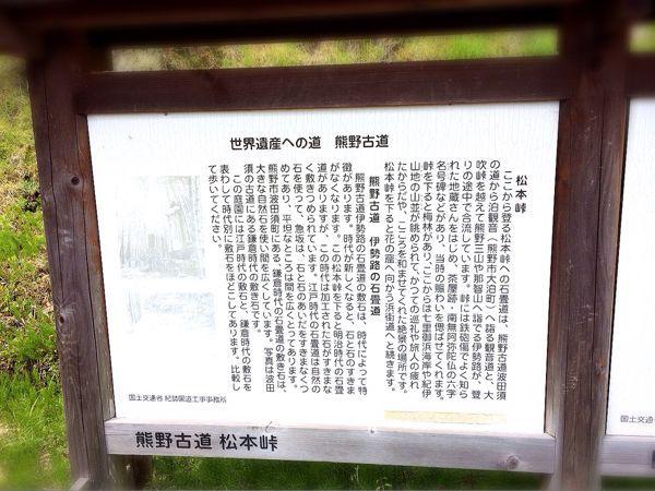 熊野古道@松本峠・花の窟コース_e0292546_705161.jpg