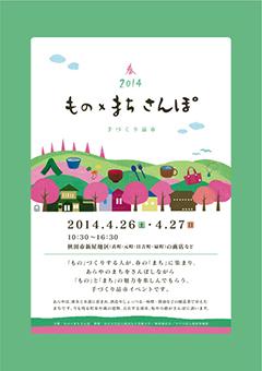 2014春 もの×まち さんぽ_a0233551_21595544.jpg