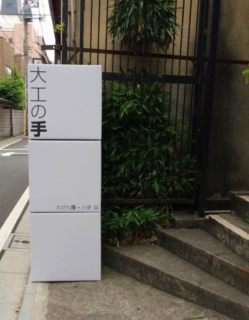 「わざわ座」 お披露目会_c0019551_19352459.jpg