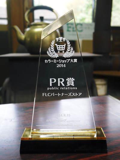 カラーミーショップ大賞2014「PR賞」受賞!! トロフィーと動画コメント!!_a0254656_18214725.jpg