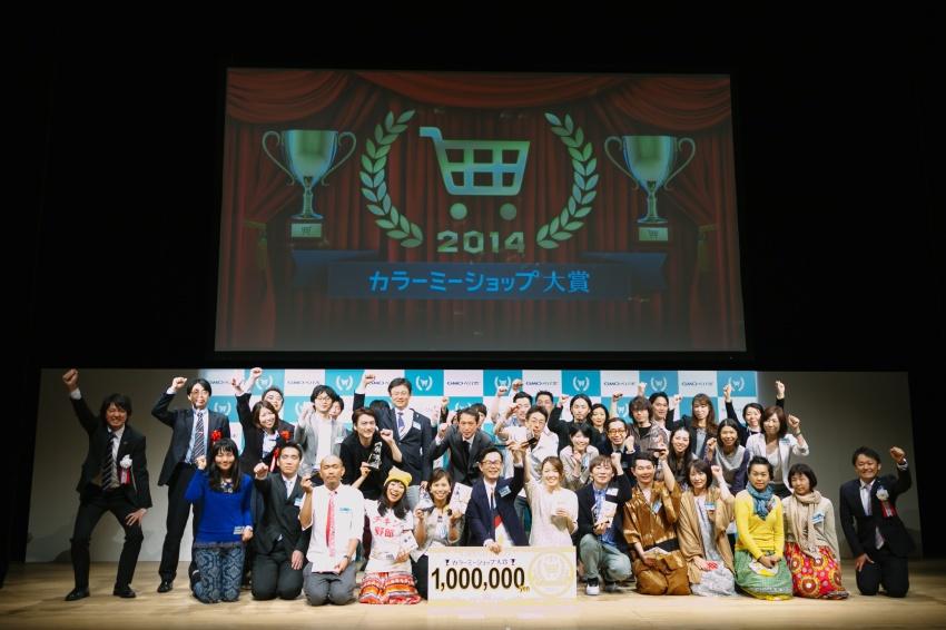 カラーミーショップ大賞2014「PR賞」受賞!! トロフィーと動画コメント!!_a0254656_18411542.jpg