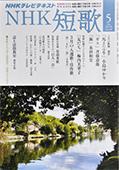 NHK短歌5月号_f0143469_15363679.jpg
