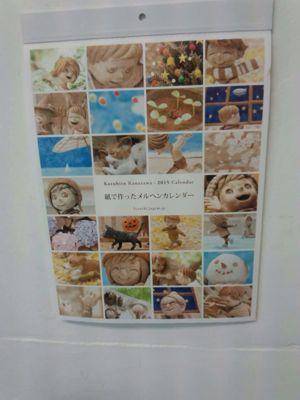 金沢さんのカレンダー_a0095675_12395489.jpg