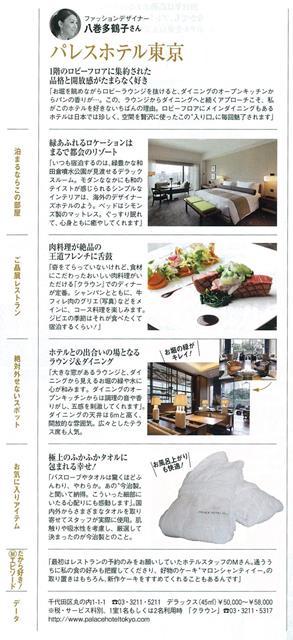 Precious5月号「週末\'\'ラグジュアリーホテル,,という大人の選択」_a0138976_190549.jpg