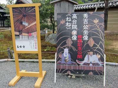 高台院 豊臣秀吉の妻_a0045381_846151.jpg