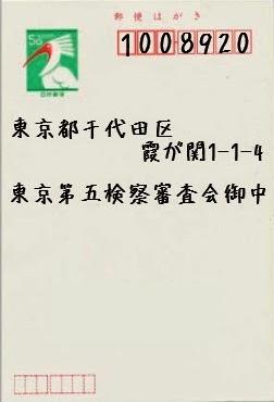 「検察審査会」に手紙を_e0068696_227545.png