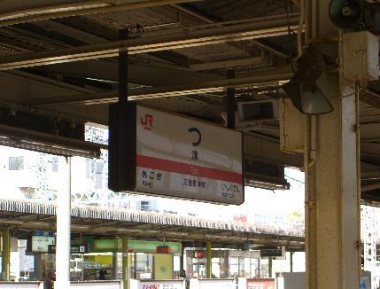 三重県写真_e0077899_11385199.jpg