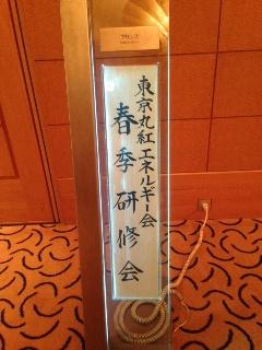 横浜の講演会_c0162404_151955100.jpg
