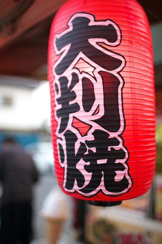 上州大判焼えん ビバホーム薮塚店[だし汁たこ焼/ぐんまちゃん大判焼]_a0243720_19483112.jpg