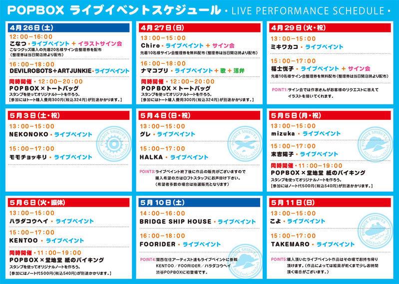 4/22--5/11 渋谷ロフトPOPBOX開催のお知らせ!!_f0010033_10284514.jpg