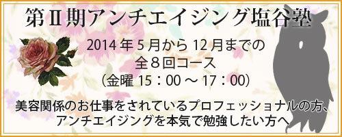 塩谷塾第Ⅱ期開講のお知らせ_b0084241_20351783.jpg