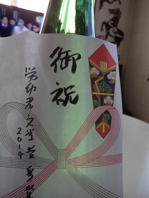 祝い酒_b0050651_10352110.jpg
