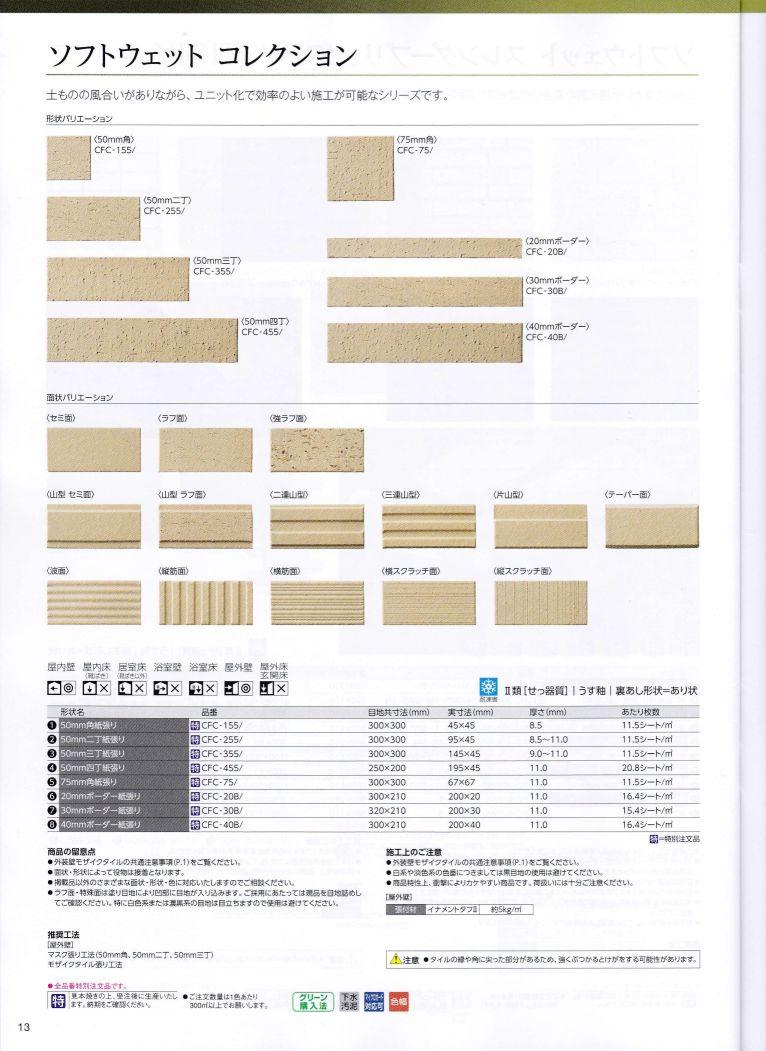 LIXIL タイルパンフレット_f0059665_6594976.jpg