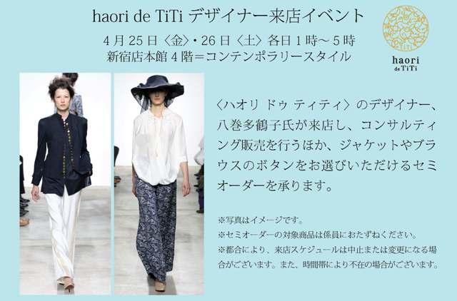 haori de TiTi〈ハオリドゥティティ〉デザイナー八巻多鶴子来店イベントのお知らせ_a0138976_1834220.jpg