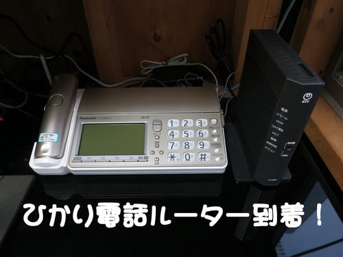 ひかり電話セッティングPart.3!_b0200291_20435183.jpg