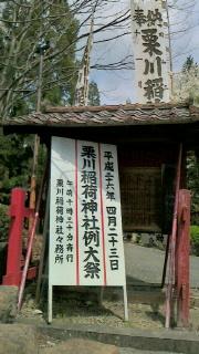 栗川稲荷神社の例大祭の見学に行ってきました_f0168392_15344533.jpg
