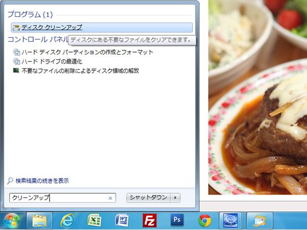 ディスク クリーンアップ_f0217594_8444881.jpg