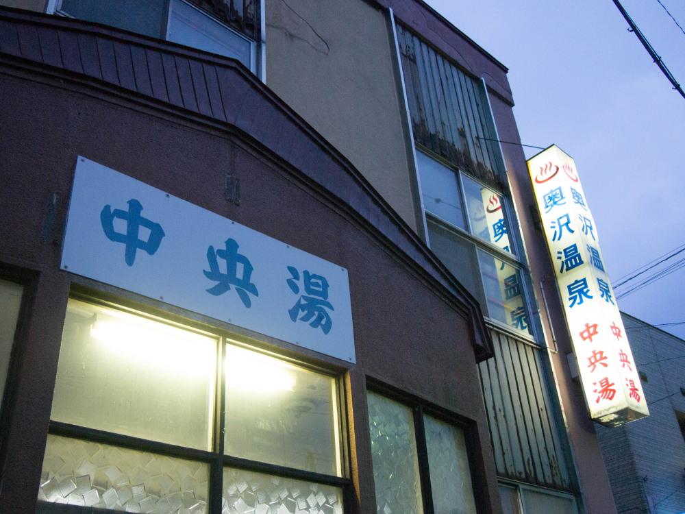 「とほ宿」の会合で小樽へ~旅人宿いちえ・なまらや・奥沢温泉~_f0276498_22032595.jpg
