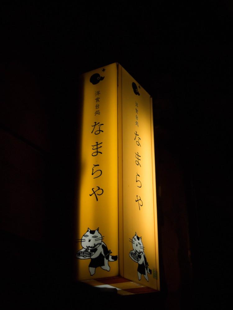 「とほ宿」の会合で小樽へ~旅人宿いちえ・なまらや・奥沢温泉~_f0276498_22033679.jpg