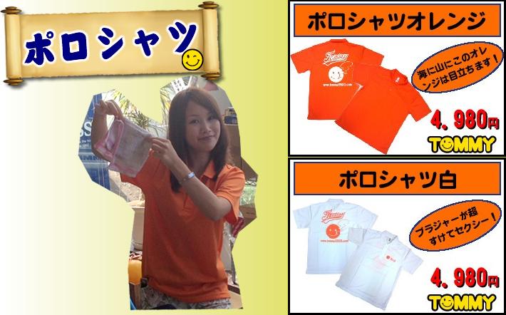 TOMMYのポロシャツ、Tシャツ、パーカー、ツナギ_b0127002_22403882.jpg