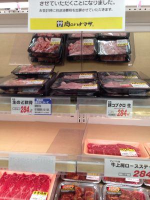 肉のハナマサ_e0001906_10282566.jpg