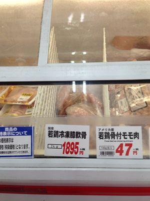 肉のハナマサ_e0001906_10282669.jpg