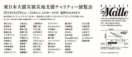 GW期間中に開かれる、「東日本大震災被災地支援チャリティー展覧会」のお知らせ。_e0120614_1852627.jpg