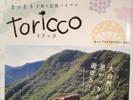 【toricco】の冊子に紹介されました!_f0101226_12583127.jpg