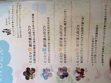 【toricco】の冊子に紹介されました!_f0101226_12585087.jpg