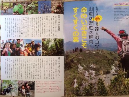 【toricco】の冊子に紹介されました!_f0101226_12594354.jpg