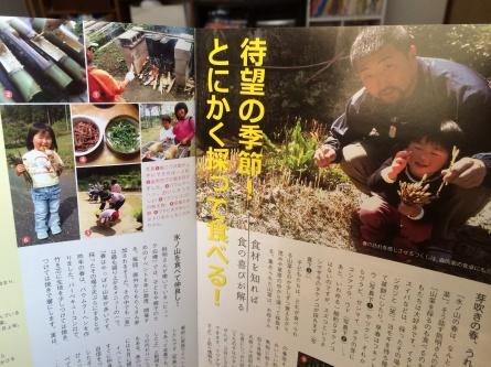 【toricco】の冊子に紹介されました!_f0101226_13000545.jpg