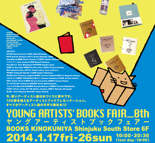14'YOUNG ARTISTS\' BOOKS PROJECT in Tokyo_report_c0096440_10064290.jpg