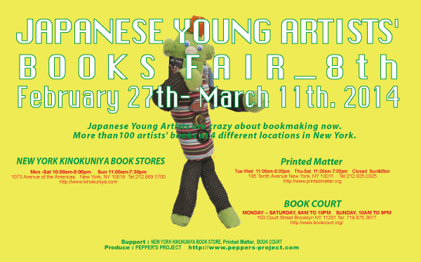 14'YOUNG ARTISTS\' BOOKS PROJECT in NY_report3_c0096440_17315944.jpg
