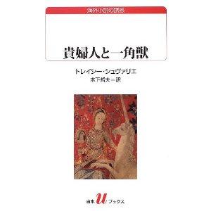 異なるジャンルの小説を同時読みしました_f0008555_1727444.jpg