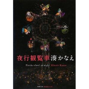 異なるジャンルの小説を同時読みしました_f0008555_17281369.jpg
