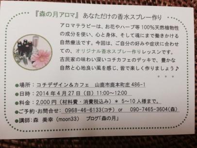 * お知らせ 「森の月アロマ」 香水作り in コチカフェ *_e0290872_23201157.jpg