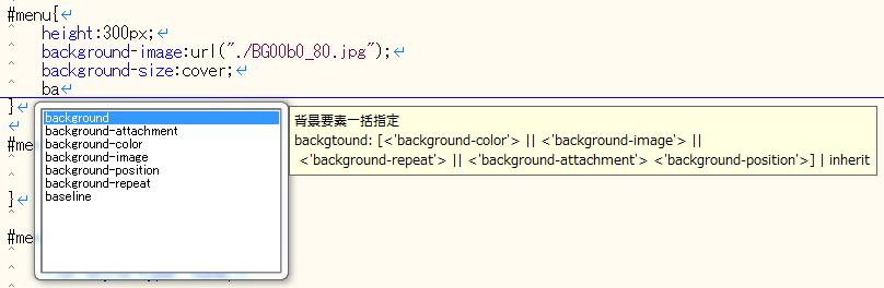 サクラエディタ マクロとか テクニックとか カスタマイズのまとめ / CSSファイル向け設定方法_b0003577_1729387.png