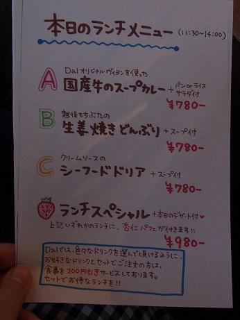 薪ストーブのあるお店~五泉市 渡六菓子店~&~胎内市 cafe Dal~_a0045293_13564581.jpg