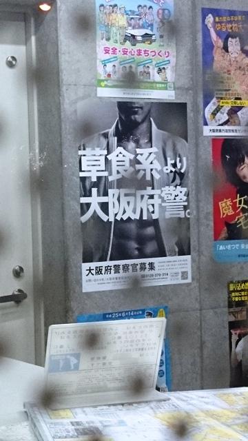 やるな!大阪府警!!_e0167593_1152826.jpg